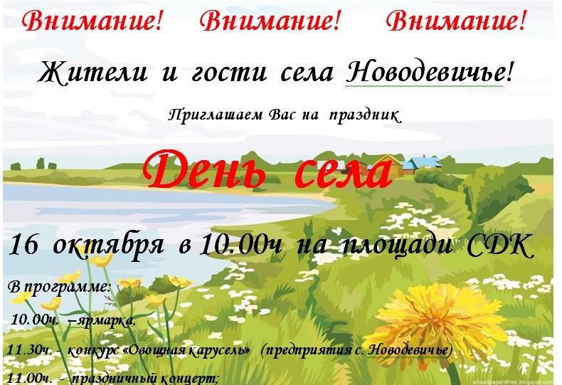 десерт картинки приглашение на день села дом